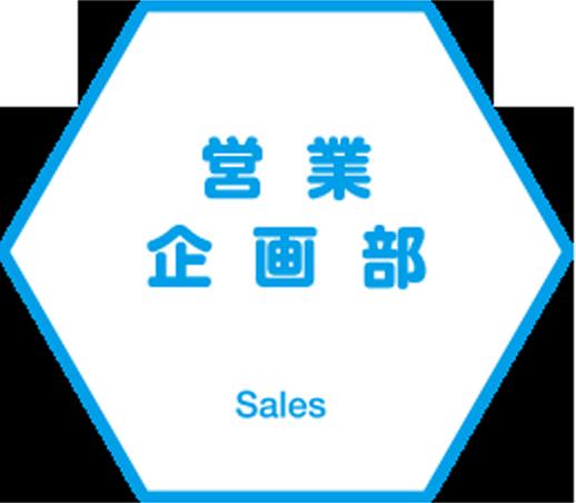営業企画部 sales
